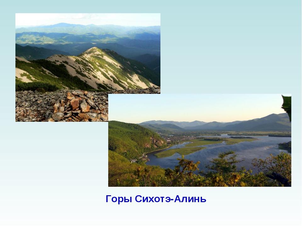 Горы Сихотэ-Алинь