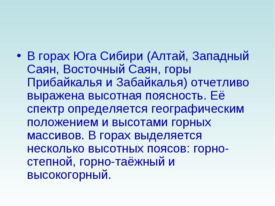 В горах Юга Сибири (Алтай, Западный Саян, Восточный Саян, горы Прибайкалья и...