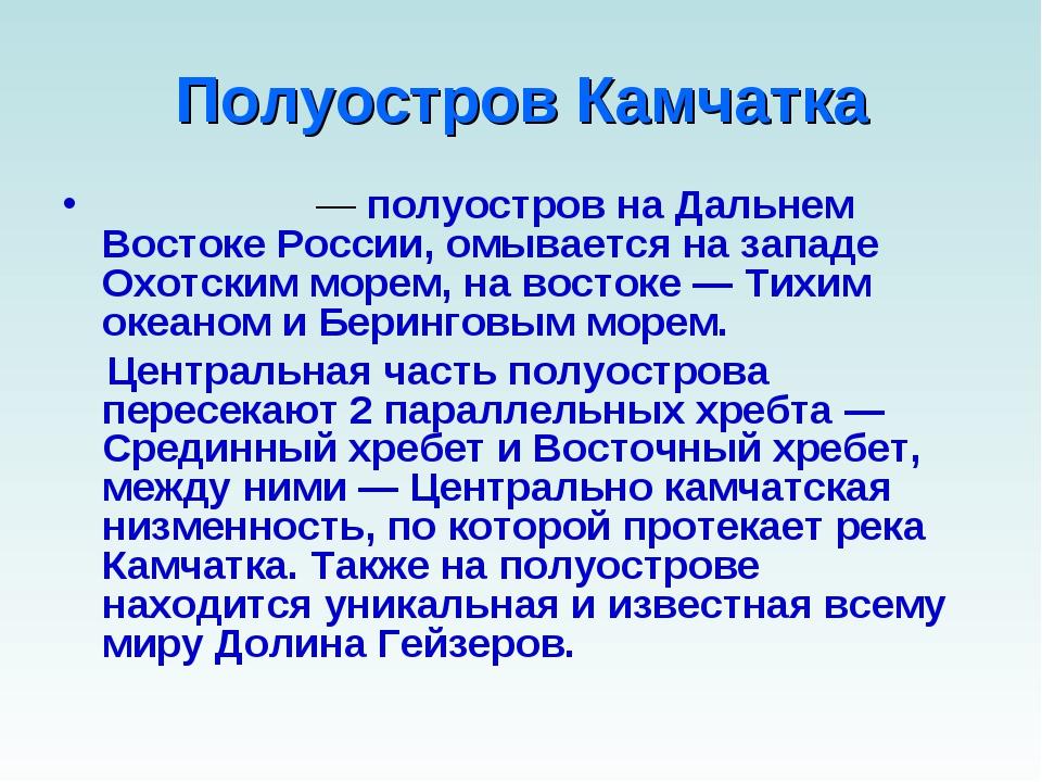 Полуостров Камчатка Камча́тка— полуостров на Дальнем Востоке России, омывает...