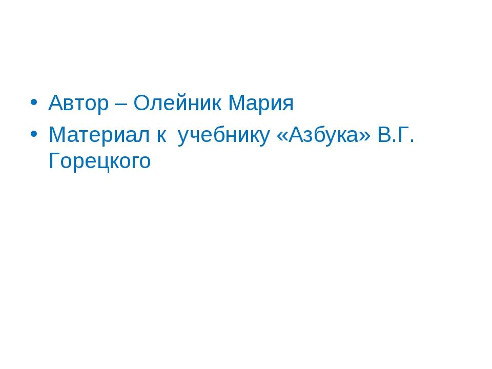 Автор – Олейник Мария Материал к учебнику «Азбука» В.Г. Горецкого