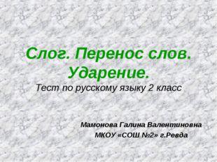 Слог. Перенос слов. Ударение. Тест по русскому языку 2 класс Мамонова Галина