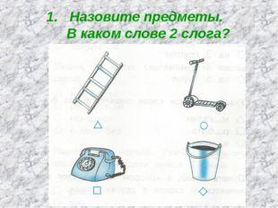 Назовите предметы. В каком слове 2 слога?