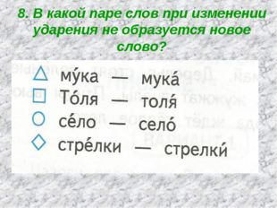 8. В какой паре слов при изменении ударения не образуется новое слово?