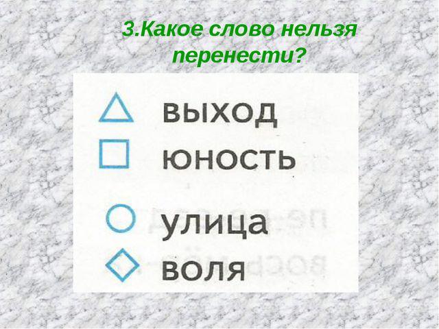 3.Какое слово нельзя перенести?