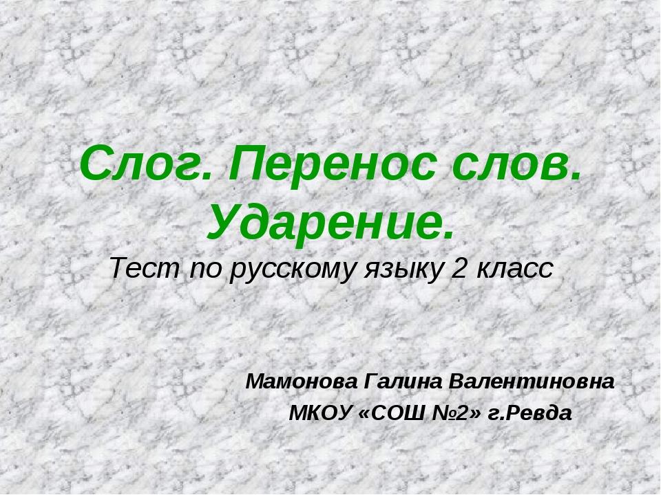 Слог. Перенос слов. Ударение. Тест по русскому языку 2 класс Мамонова Галина...