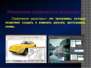 Назначения графических редакторов Графические редакторы— это программы, котор