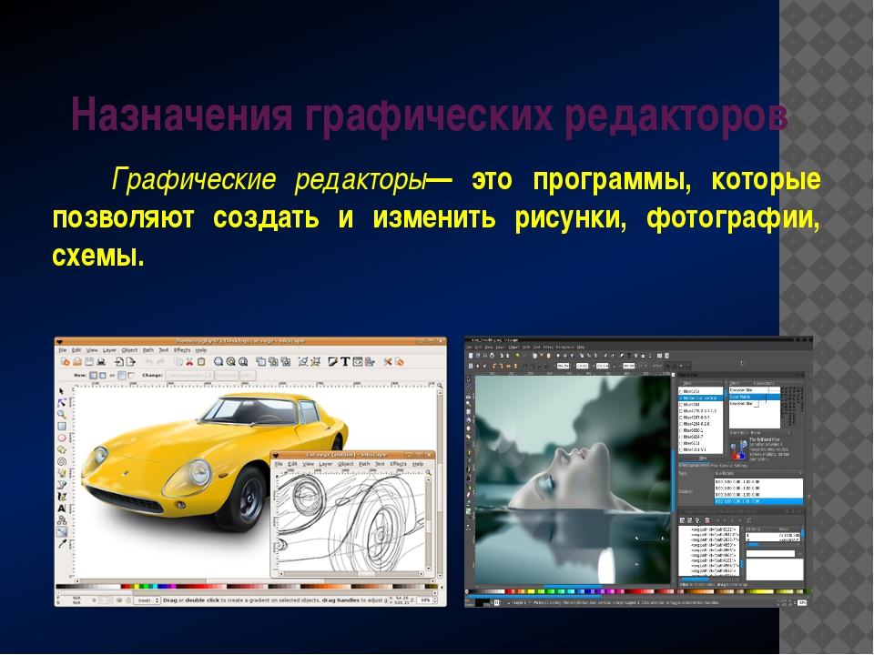Назначения графических редакторов Графические редакторы— это программы, котор...