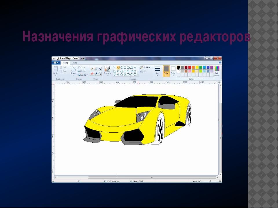 Назначения графических редакторов