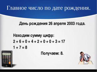 Главное число по дате рождения. День рождения 26 апреля 2003 года. Находим су