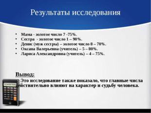 Результаты исследования Мама - золотое число 7 -75%. Сестра - золотое число 1