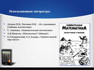 Использованная литература: Депман И.Я., Вилекин Н.Я. «За страницами учебника