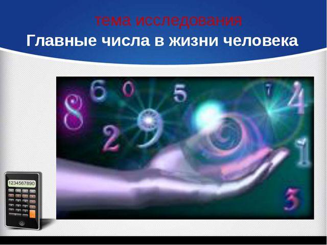 тема исследования Главные числа в жизни человека