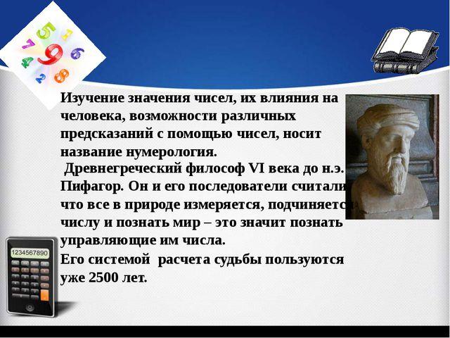 Древнегреческий философ VI века до н.э. Пифагор. Он и его последователи счит...