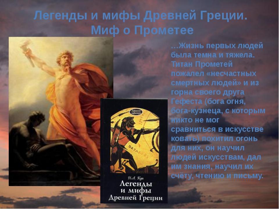 Легенды и мифы Древней Греции. Миф о Прометее …Жизнь первых людей была темна...