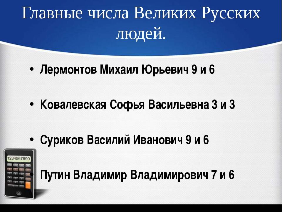 Главные числа Великих Русских людей. Лермонтов Михаил Юрьевич 9 и 6 Ковалевск...