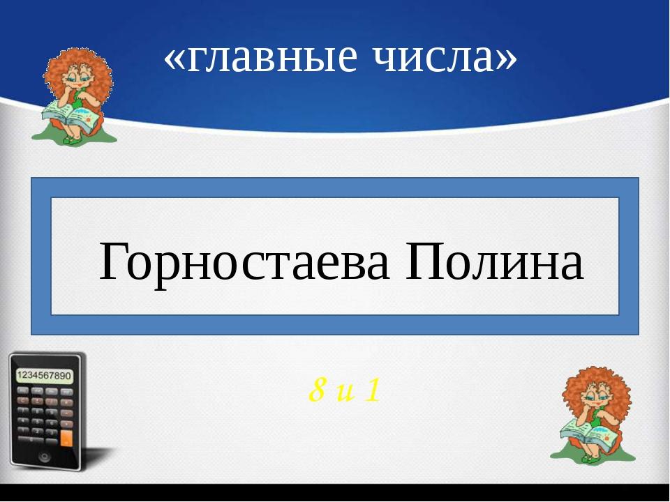 «главные числа» 8 и 1 Горностаева Полина