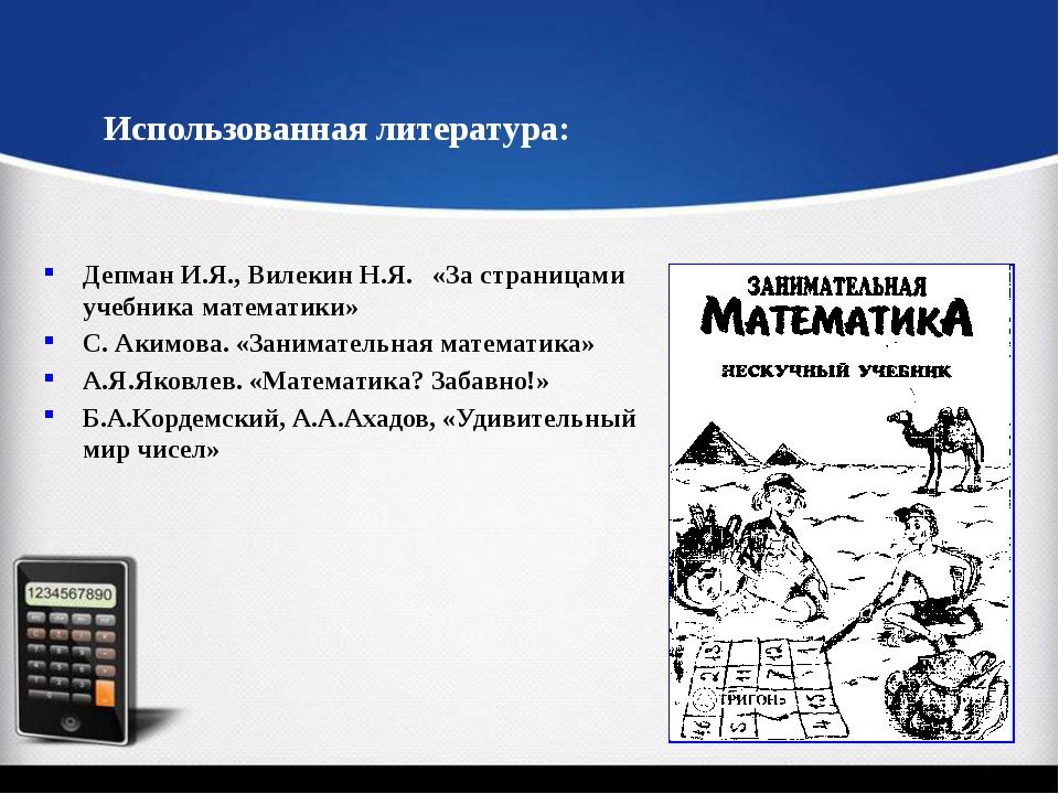 Использованная литература: Депман И.Я., Вилекин Н.Я. «За страницами учебника...