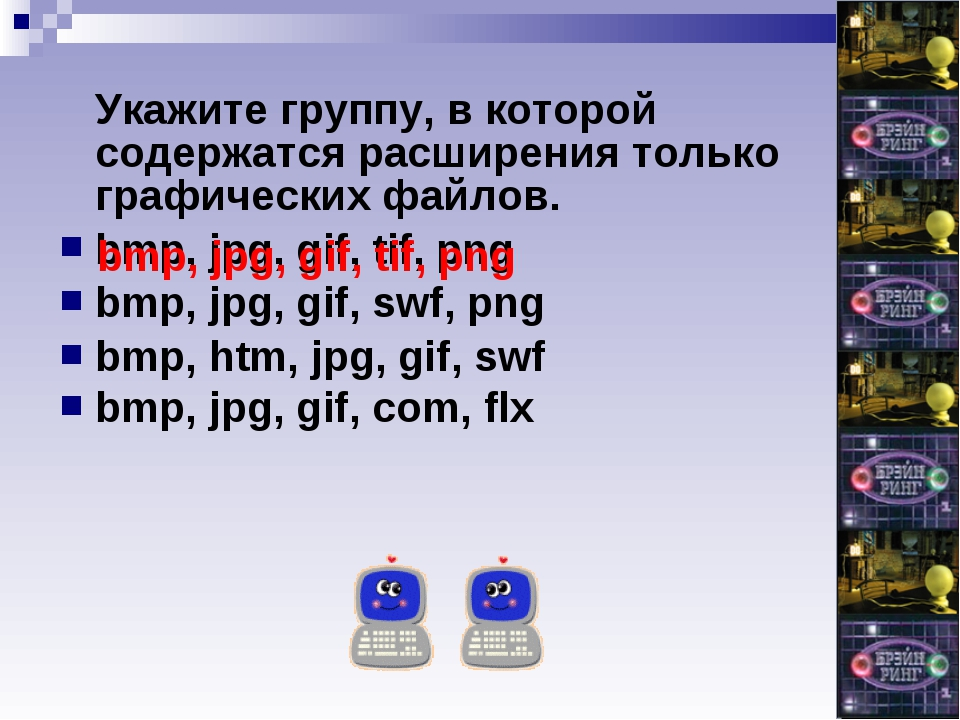Укажите группу, в которой содержатся расширения только графических файлов. b...