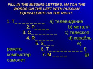 FILL IN THE MISSING LETTERS. MATCH THE WORDS ON THE LEFT WITH RUSSIAN EQUIVAL