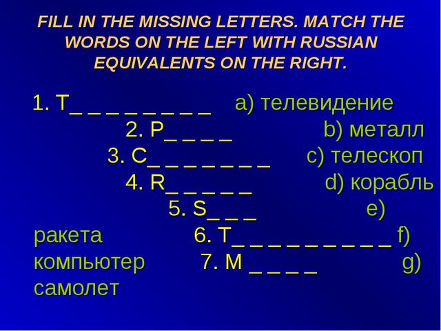 FILL IN THE MISSING LETTERS. MATCH THE WORDS ON THE LEFT WITH RUSSIAN EQUIVAL...