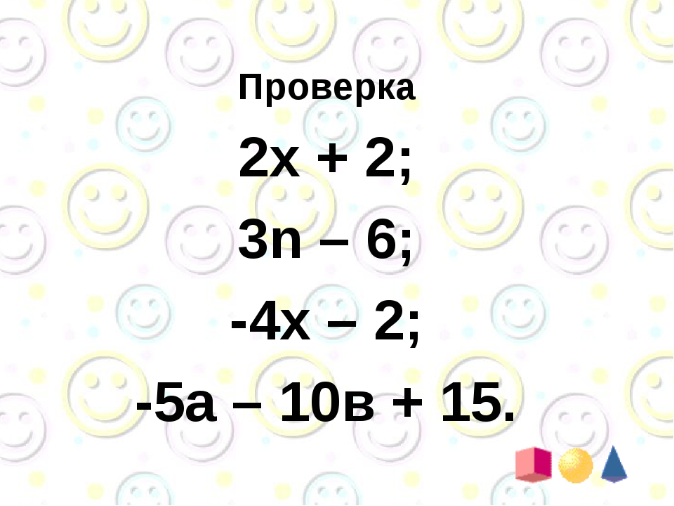 Проверка 2х + 2; 3n – 6; -4х – 2; -5а – 10в + 15.