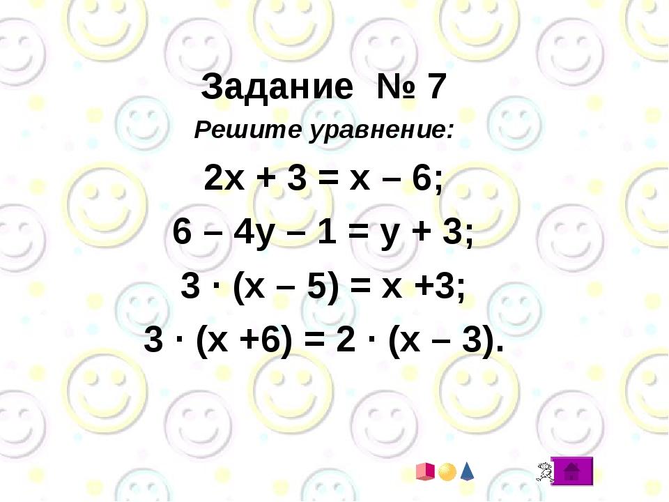 Задание № 7 Решите уравнение: 2х + 3 = х – 6; 6 – 4у – 1 = у + 3; 3 · (х – 5...