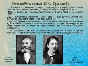 Детство и семья Н.С. Гумилева Родился в дворянской семье кронштадтского кораб