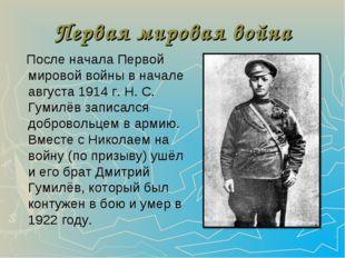 Первая мировая война После начала Первой мировой войны в начале августа 1914
