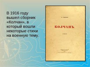 В 1916 году вышел сборник «Колчан», в который вошли некоторые стихи на военн