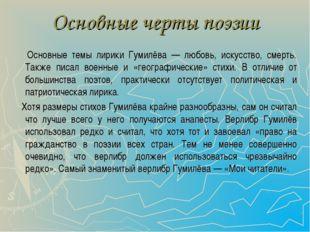 Основные черты поэзии Основные темы лирики Гумилёва — любовь, искусство, смер