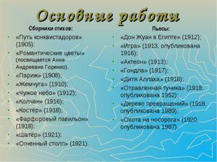 Основные работы Сборники стихов: «Путь конквистадоров» (1905); «Романтические