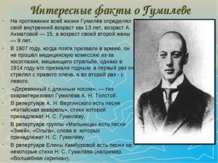 Интересные факты о Гумилеве На протяжении всей жизни Гумилёв определял свой в