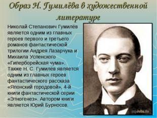 Образ Н. Гумилёва в художественной литературе Николай Степанович Гумилёв явля