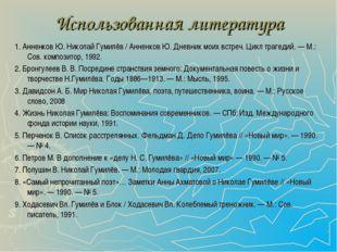 Использованная литература 1. Анненков Ю. Николай Гумилёв / Анненков Ю. Дневни