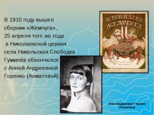 В 1910 году вышел сборник «Жемчуга», 25 апреля того же года в Николаевской це