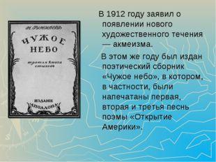 В 1912 году заявил о появлении нового художественного течения — акмеизма. В