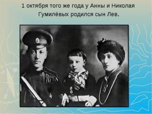 1 октября того же года у Анны и Николая Гумилёвых родился сын Лев.