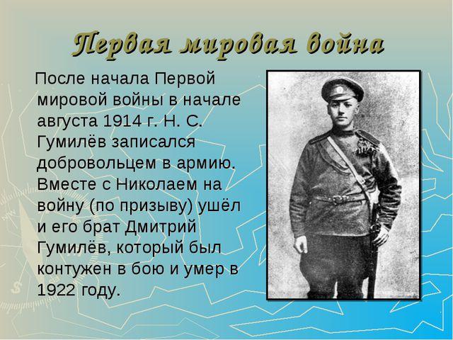 Первая мировая война После начала Первой мировой войны в начале августа 1914...