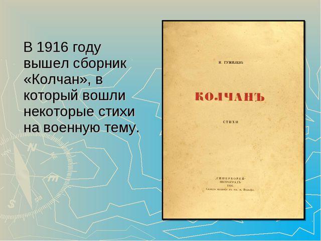 В 1916 году вышел сборник «Колчан», в который вошли некоторые стихи на военн...