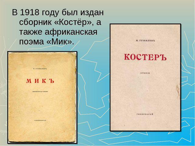 В 1918 году был издан сборник «Костёр», а также африканская поэма «Мик».