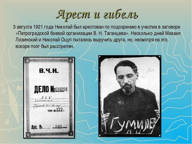 Арест и гибель 3 августа 1921 года Николай был арестован по подозрению в учас...