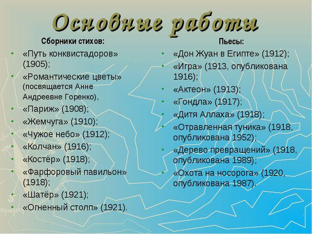 Основные работы Сборники стихов: «Путь конквистадоров» (1905); «Романтические...