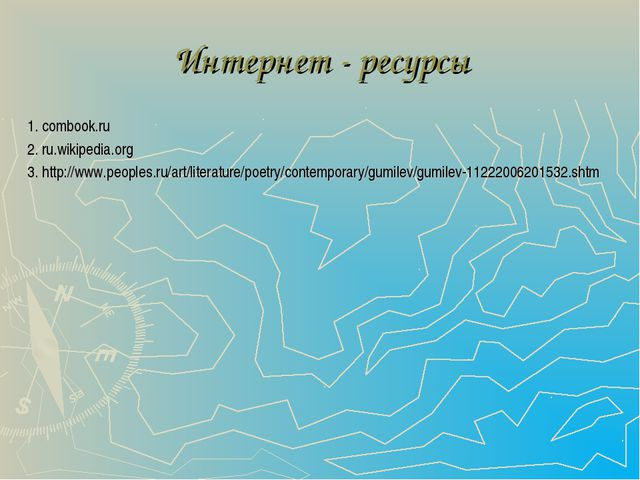 Интернет - ресурсы 1. combook.ru 2. ru.wikipedia.org 3. http://www.peoples.ru...