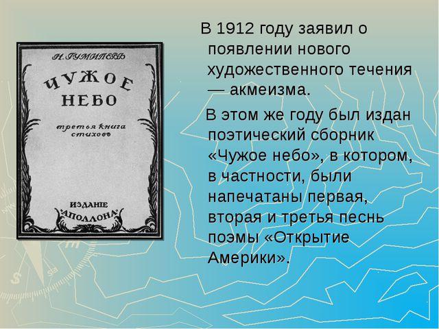 В 1912 году заявил о появлении нового художественного течения — акмеизма. В...