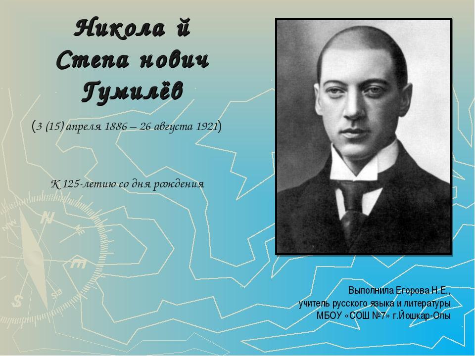 Никола́й Степа́нович Гумилёв (3 (15) апреля 1886 – 26 августа 1921) К 125-лет...
