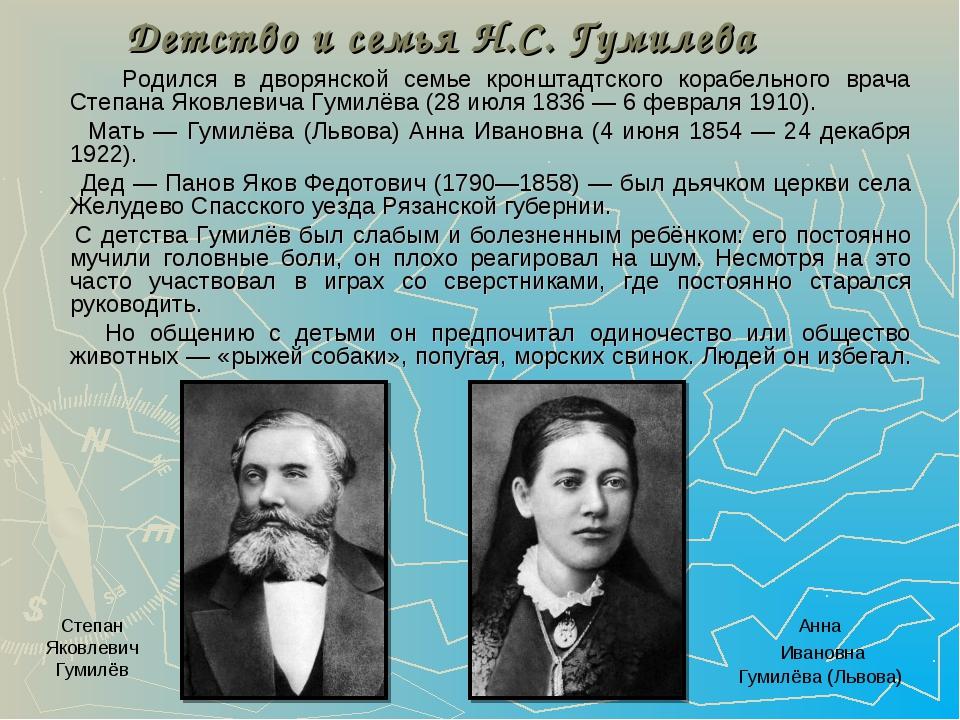 Детство и семья Н.С. Гумилева Родился в дворянской семье кронштадтского кораб...
