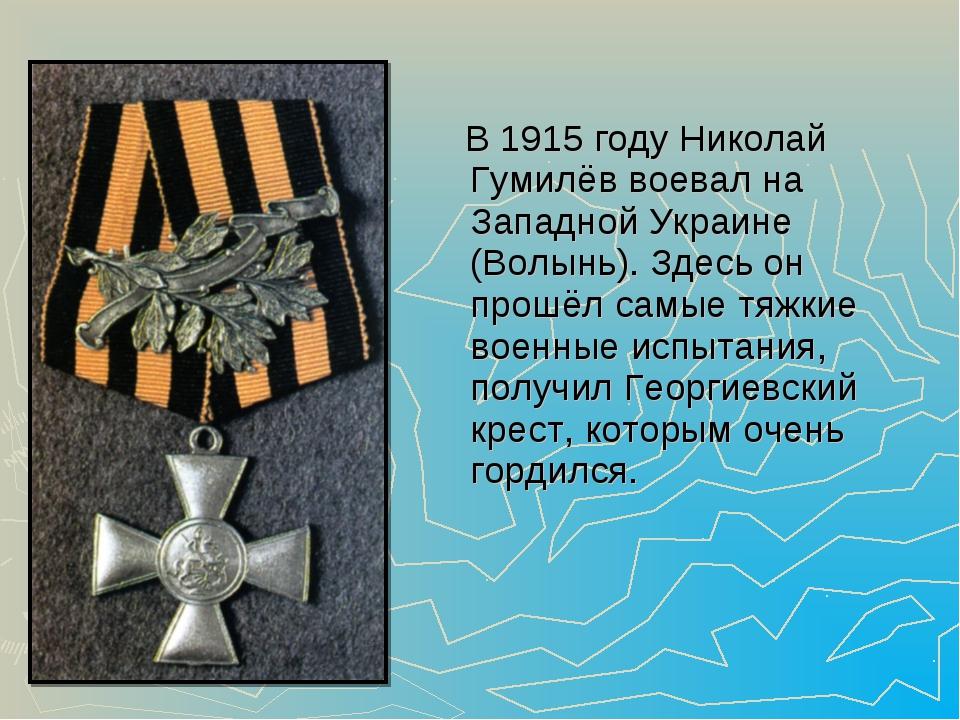 В 1915 году Николай Гумилёв воевал на Западной Украине (Волынь). Здесь он пр...