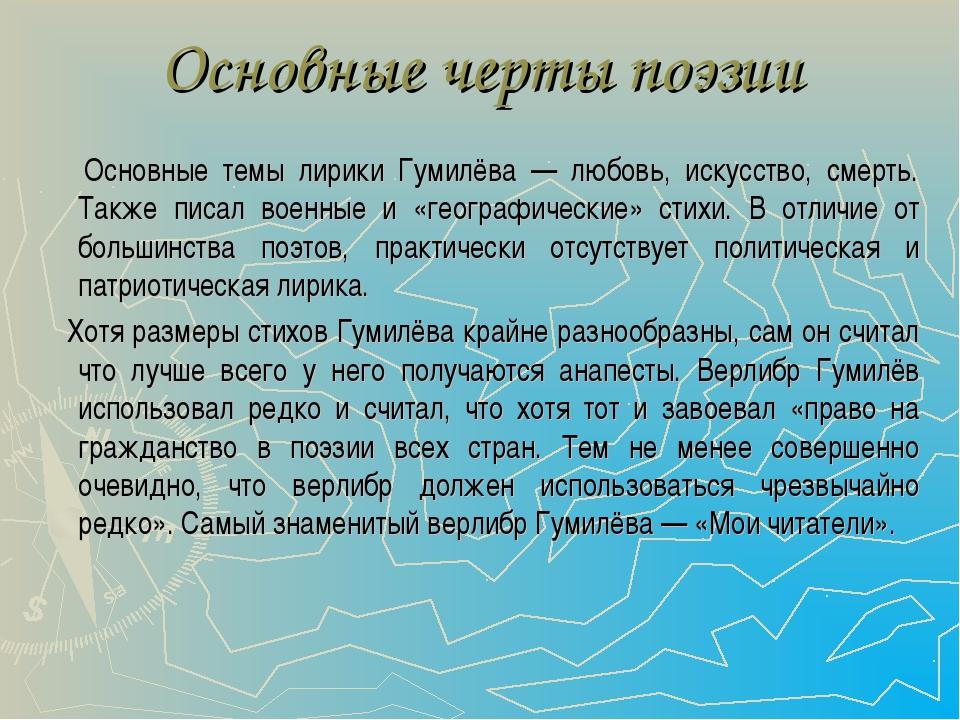 Основные черты поэзии Основные темы лирики Гумилёва — любовь, искусство, смер...
