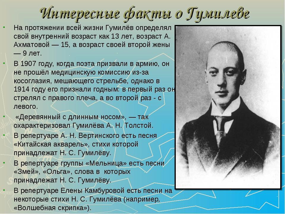 Интересные факты о Гумилеве На протяжении всей жизни Гумилёв определял свой в...