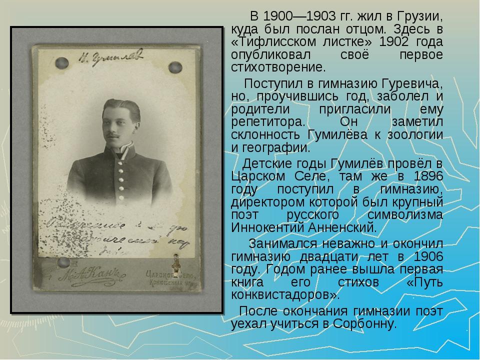 В 1900—1903 гг. жил в Грузии, куда был послан отцом. Здесь в «Тифлисском лис...